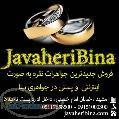 فروش جدیدترین جواهرات نقره به صورت اینترنتی و پستی در جواهری بینا