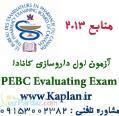 منابع pebc آزمون داروسازی کانادا Evaluating Exam 2013