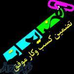 خریدار و فروشنده ضایعات صنعتی در سراسر ایران