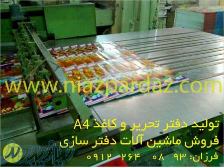 تولید دفتر تحریر و کاغذ A4 فروش ماشین آلات دفترسازی