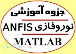 مجموعه آموزش هوش مصنوعي و شبکه عصبي (MLP RBF ANFIS) در متلب با تخفيف 50 درصدي