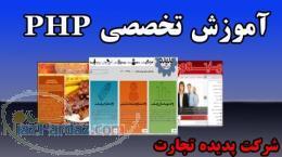 آموزش تخصصی PHP در اصفهان