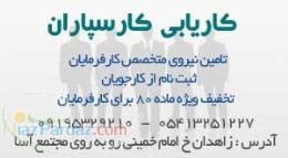 موسسه کاریابی کارسپاران  کاریابی در زاهدان