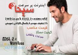 adsl2 karajاینترنت پر سرعت در کرج وتهران
