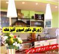 ژورنال کامل آشپزخانه و کابینت و نرم افزار طراحی آشپزخانه