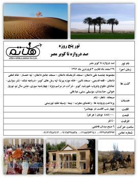 تور پنج روزه صد دروازه تا کویر مصر