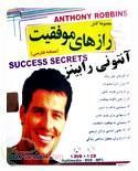 رازهای موفقیت آنتونی رابینز