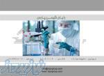فروش مواد شیمیائی و تجهیزات آزمایشگاهی