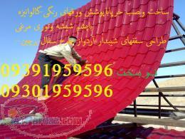 اجرای سقف ویلا-طراحی سقفهای شیبدار-آردواز-طرح سفال