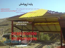 پوشش سقف انباری اجرای سفال وآردواز(پایدارپوشش09391959596)