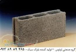 گروه صنعتی لوتوس تولید کننده بلوک سبک 09128989465