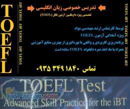 تدریس خصوصی زبان انگلیسی (TOEFL iBT)