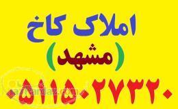 آژانس املاک کاخ (مشهد)