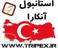 فروش بليط هواپيما استانبول و آنكارا - تركيه