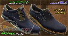 فروش انواع کفشهای تمام چرم طبی مردانه با زیره تورک و تزریقی به قیمت کارخانه - کفش آرس