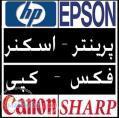 قیمت آنلاین پرینتر-اسکنرو printer bartar yahoo com
