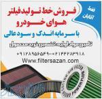 نصب و راه اندازی خط تولید فیلتر هوا با سرمایه کم