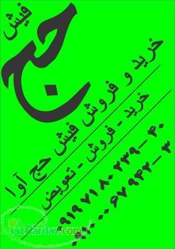 خرید و فروش فیش حج - عمره و واجب-09197180239