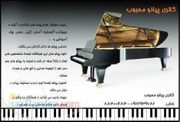 گالری پیانو محبوب