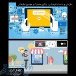 طراحی سایت و تبلیغات