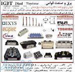 برق و صنعت قوامی فروشنده IGBT آی جی بی تی سمیکرون IXYS EUPEC