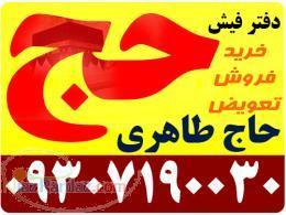 خریدار فیش حج عمره و تمتع (واجب) 09307190030 حاج طاهری
