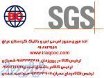 مجوزصادرات به عراق