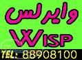 فروش وايرلس و نصب WISP