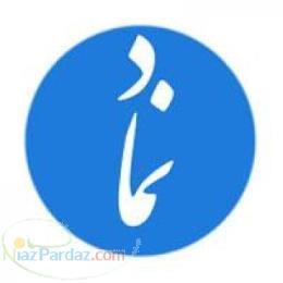 نرم افزار مکاتبات اداری - نماد