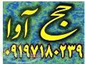 خرید و فروش فیش حج واجب و عمره 09100067942