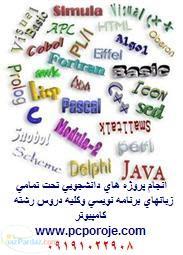 انجام كليه پروژه هاي دانشجويي درسراسرايران ASP C MATLAB JAVA J2ME PHP ns2 opnet ns3 VB NET MYSQ