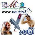 شانه لیزری هیرمکس معجره گر رشد موی سر
