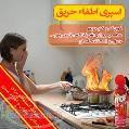 اسپری اطفاء حریق کوچک ضروری برای هر خانه
