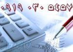 خدمات حسابداری حسابرسی و امورمالیاتی