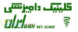 کلینیک دامپزشکی ایران