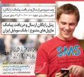وب سرویس ارسال و دریافت پیامک(SMS API SMS Webservice)