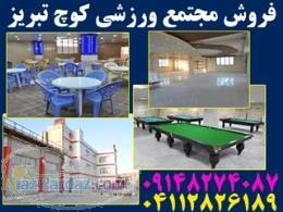 مجتمع فرهنگی ورزشی تفریحی کوچ تبریز