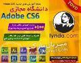 دانشگاه مجازی CS6