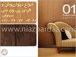 فروش انواع دیوارپوش و قرنیز پی وی سی (PVC) - پرشین پلاست دفتر تهران