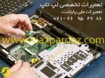 مرکز گارانتی و تعمیرات تخصصی لپ تاپ