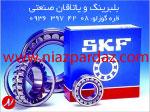فروش انواع بلبرینگ SKF و FAG ، تامین انواع یاتاقان صنعتی اروپایی و ژاپنی