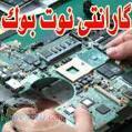 تعمیرات اپل