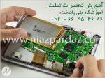 بزرگترین و حرفه ای ترین مرکز آموزش تعمیرات تبلت در ایران