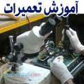 آموزش الکترونیک بوردهای پزشکی