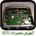 آموزش تعمیرات ایسیو ماشین ECU Repair