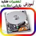 آموزش دستگاه PC3000