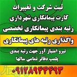 كارت پيمانكاري شهرداري 09128944493