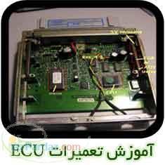 آموزشگاه تعمیرات ایسیو ماشین ECU Repair