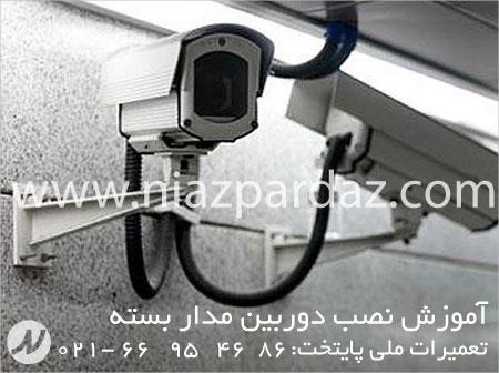 آموزش تعمیرات دوربین مداربسته و دی وی آر dvr