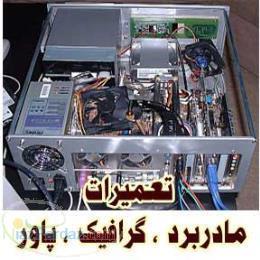 بزرگترین سایت آموزش سخت افزار کامپیوتر